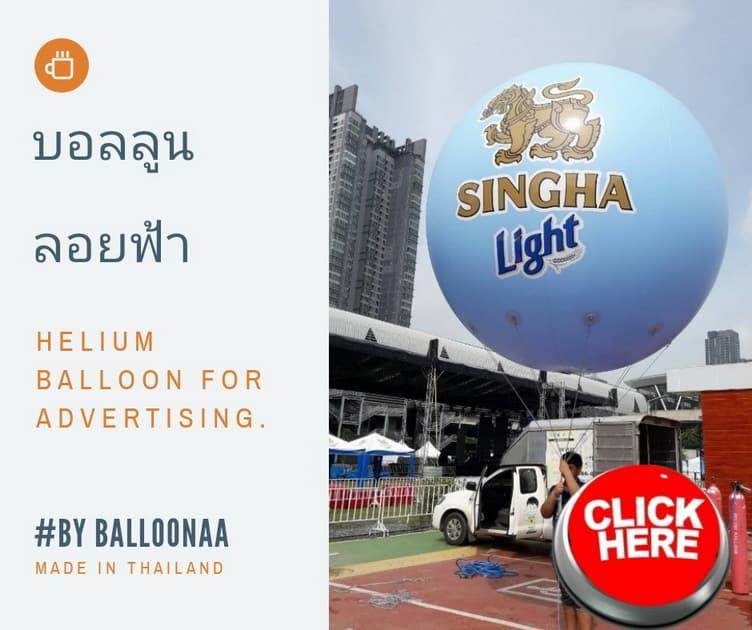 บอลลูน - โฆษณาลอยฟ้า